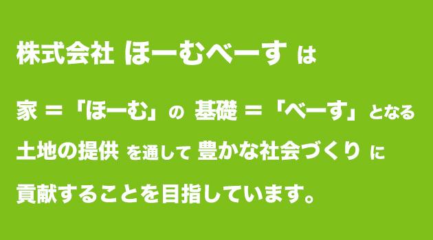 福島市の不動産情報 株式会社 ほーむべーす